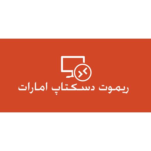 ریموت دسکتاپ امارات (سرور مجازی)